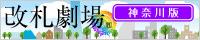 横浜・関内・曙町・人妻デリヘル|改札劇場