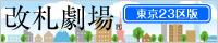 改札劇場 東京23区版